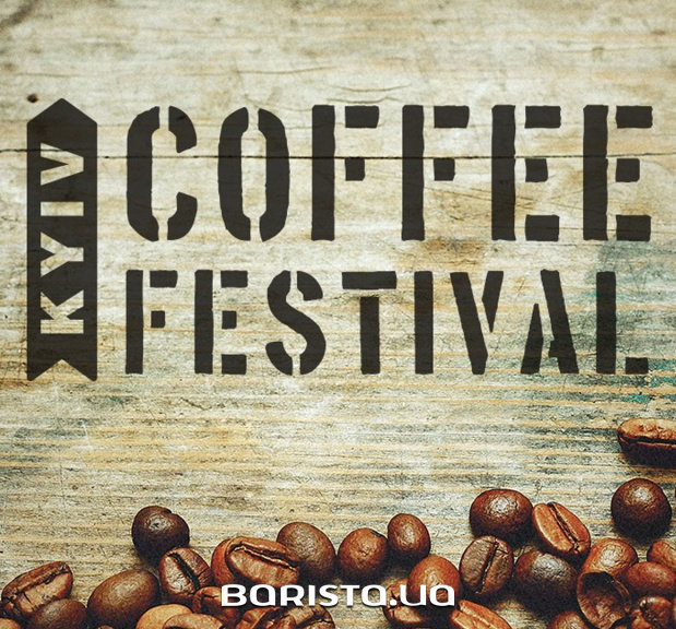 006-Announce-April-2016-events-Kyiv-Coffee-festival-by-recenzent-1024x576 копия